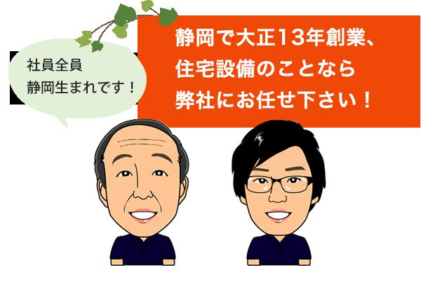 静岡で大正13年創業、住宅設備のことなら弊社にお任せ下さい!