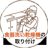 食器洗い乾燥機の取り付け